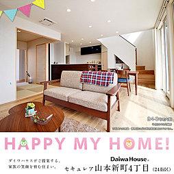 【ダイワハウス】山本新町4丁目 (分譲住宅)