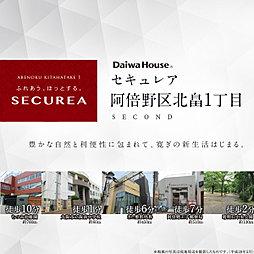 【ダイワハウス】セキュレア阿倍野区北畠1丁目 SECOND (...