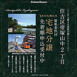 【ダイワハウス】セキュレア住吉区帝塚山中2丁目 (建築条件付宅...