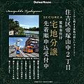 【ダイワハウス】セキュレア住吉区帝塚山中2丁目 (建築条件付宅地分譲)