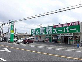 業務スーパー所沢下山口店まで徒歩8分(584m)