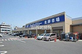 スーパーバリュー飯能店まで徒歩15分(1151m)