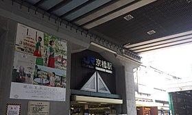 JR『京橋』駅 徒歩10分