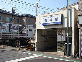 京成本線「海神」駅徒歩9分