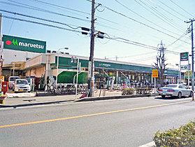 マルエツ柳崎店 370m(24時間営業)