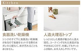 食器洗い乾燥機を標準。 作業台のトップには人造大理石を使用。