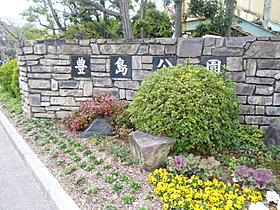 豊島公園まで1800m 【徒歩23分】