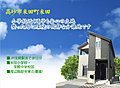 55米田(建築条件付宅地)