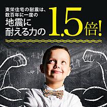 耐震等級3(最高等級)取得!!