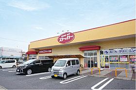 カスミFOOD OFFストッカー三郷店…徒歩3分(220m)