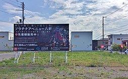 【豊栄の分譲地】西区八軒8条西4(JR八軒駅徒歩15分)