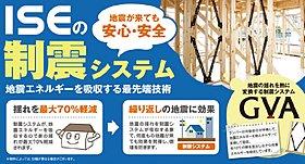 地震に強い家!耐震構造×制震システム「GVA」