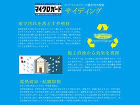 メンテナンスフリーの親水性外壁材使用