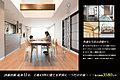 【Hodaka Street 久世下大谷】 一級建築士と建てる世界に一つだけの家
