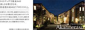 ライトアップで街並みの美しさと防犯性を高める「アカリテラス」