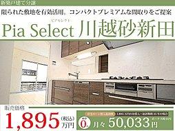 【新発売】月々5万円台  ピアセレクト川越砂新田