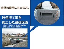 街区内の道路下には、貯留槽を施工。突然の豪雨にも安心。
