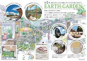 庭付きタイプ『EARTH-GARDEN』