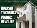 ラビングタウン東所沢和田2丁目<使って良さがわかる設備仕様がある家>全1棟