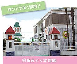 """待機児童""""ゼロ""""熊取町。熊取みどり幼稚園:徒歩18分。"""