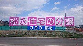 現地看板 320区画の邸宅プロジェクト始動!