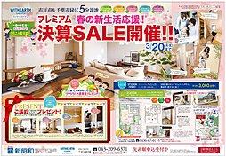 【新昭和の分譲住宅】ウィザースガーデンうるいど南4期
