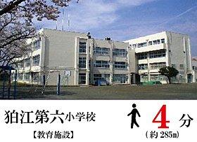 狛江第六小学校