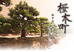 【KANJU】スマイルタウン須磨桜木町~離宮道~ 予告広告