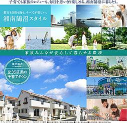 ノブレスタウン藤沢鵠沼 ―ときめきの街―【夏涼しく、冬暖かい/...