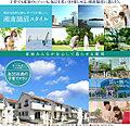 ノブレスタウン藤沢鵠沼 ―ときめきの街―【夏涼しく、冬暖かい/地震に強い家】