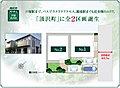 ナイス パワーホーム戸塚汲沢町【地震に強いナイスの住まい/夏涼しく、冬暖かい家】