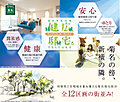 ナイス パワーホーム菊名ブライトコート【夏涼しく、冬暖かい/ナイスの地震に強い家】