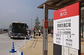 市バス「南陽交通広場」停まで約850m、徒歩約11分