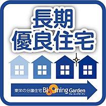 長期優良住宅!! 各種税制軽減等ございます。詳細は担当まで