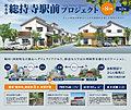 総持寺駅前プロジェクト