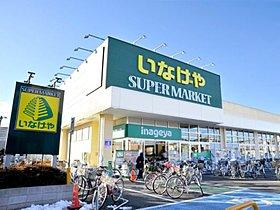 いなげや 小金井本町店まで790m