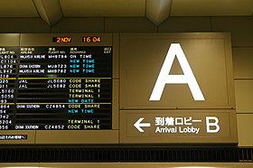 成田勤務、千葉市居住。成田まで一本の街「都賀」