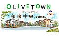 U-style オリーブタウン和泉中央 全9区画