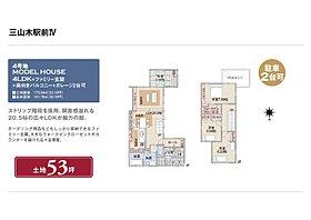 モデルハウス 間取り図