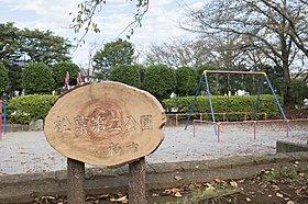 分譲地南側に隣接する松葉第二公園(徒歩1分)