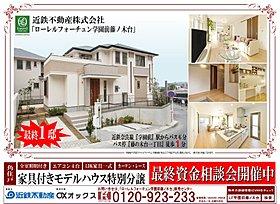 【家具付きモデルハウス限定 特別分譲】