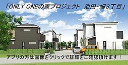 【SUNRISE】池田・畑3丁目~ラスト1区画~【SUNRIS...