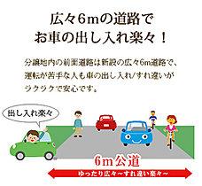 広々6m道路でお車の出し入れ楽々です。