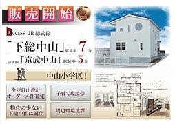 【1ランク上の新築住宅】下総中山駅徒歩7分全7区画 最後の1棟...