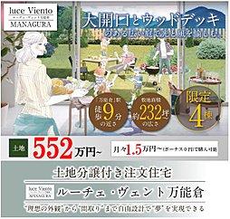 「ルーチェ・ヴェント万能倉」土地分譲付き注文住宅