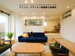 アトリエクラッセ一級建築士事務所【久御山町林】デザイナーズハウス