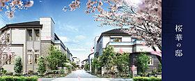 「桜華の邸」街並完成予想図