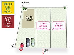 全体区画図 (土地約62坪と広々。南面道路で日当たり良好です。)