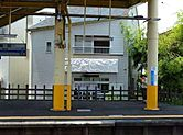 小田原市 店舗付住宅 現地写真