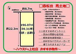 名古屋市名東区赤松台